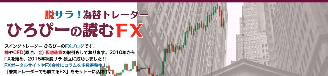 FXブログ|ひろぴーの読むFX 仮想通貨FXの具体的手法も公開