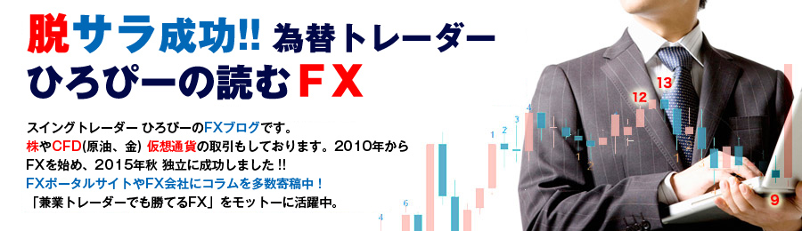 FX為替豪ドルブログのことなら、サラリーマントレーダーひろぴーの読むFX