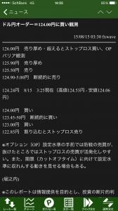 20150815_050345000_iOS