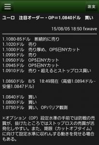 Screenshot_2015-08-05-23-02-47