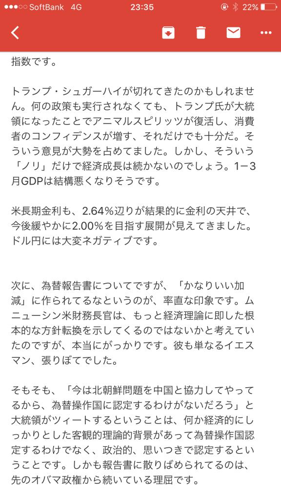 志摩メルマガ3