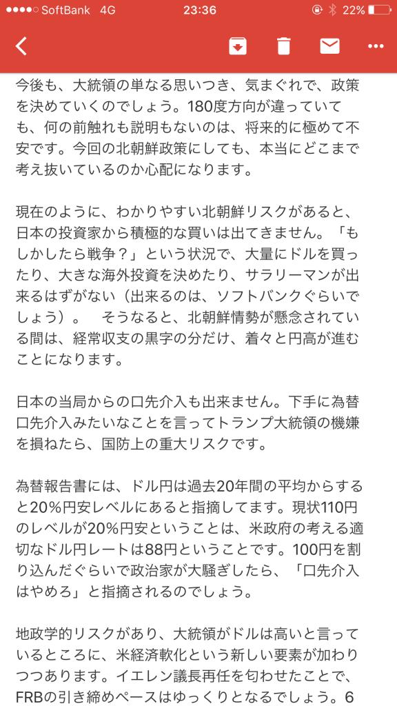 志摩メルマガ4