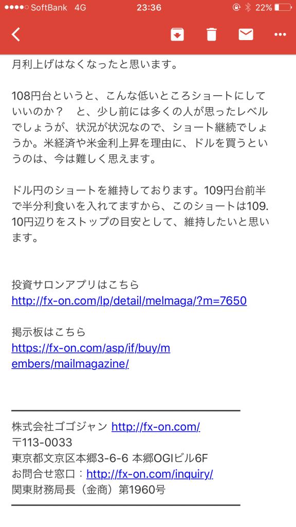 志摩メルマガ5